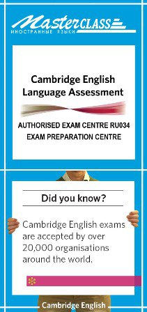 Осенняя сессия Cambridge Exams